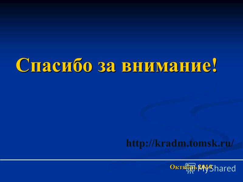 Спасибо за внимание! Октябрь 2010 http://kradm.tomsk.ru/