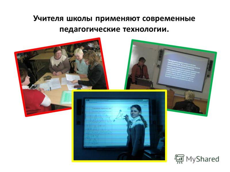 Учителя школы применяют современные педагогические технологии.