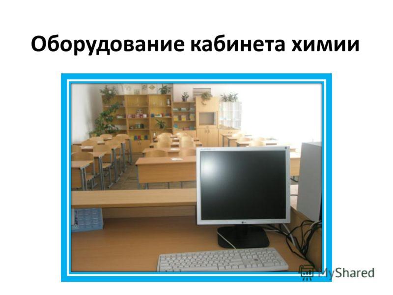 Оборудование кабинета химии
