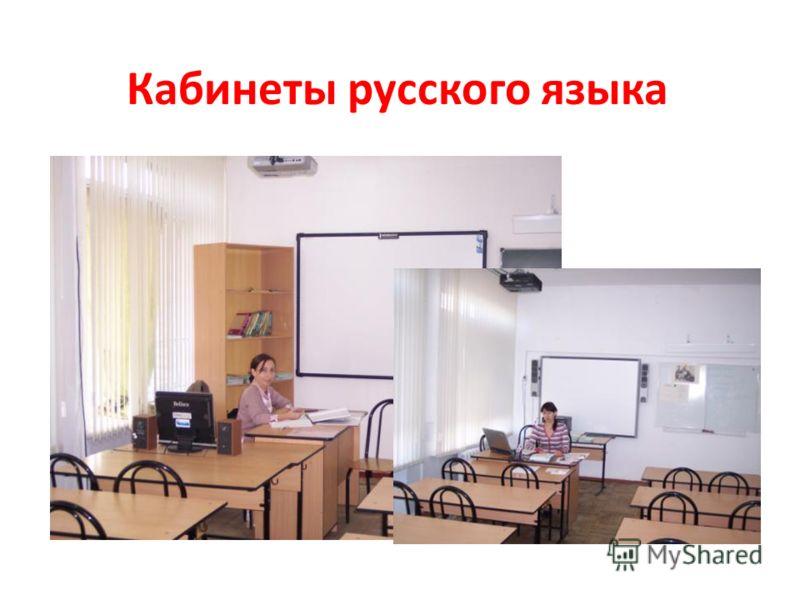 Кабинеты русского языка