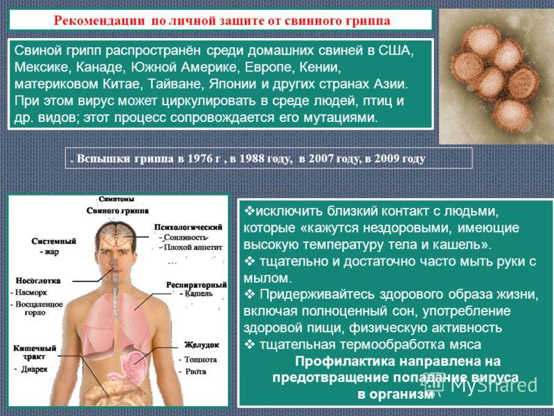 . Вспышки гриппа в 1976 г, в 1988 году, в 2007 году, в 2009 году исключить близкий контакт с людьми, которые «кажутся нездоровыми, имеющие высокую температуру тела и кашель». тщательно и достаточно часто мыть руки с мылом. Придерживайтесь здорового о