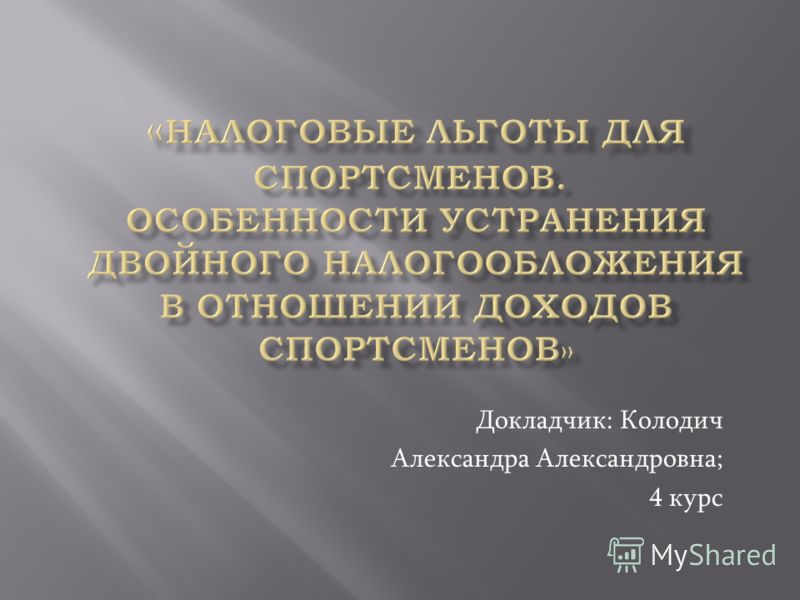 Докладчик: Колодич Александра Александровна; 4 курс