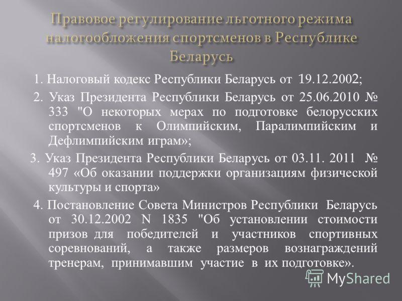 1. Налоговый кодекс Республики Беларусь от 19.12.2002; 2. Указ Президента Республики Беларусь от 25.06.2010 333