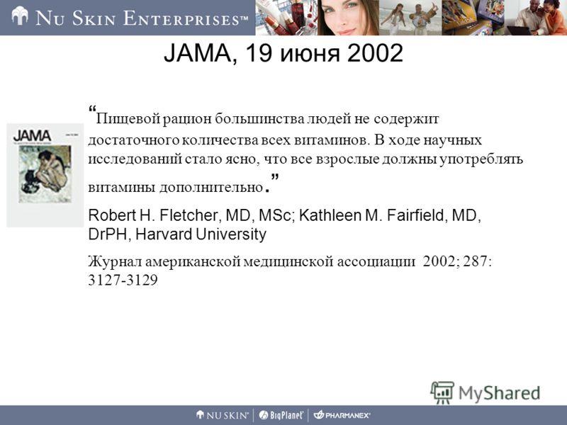 JAMA, 19 июня 2002 Пищевой рацион большинства людей не содержит достаточного количества всех витаминов. В ходе научных исследований стало ясно, что все взрослые должны употреблять витамины дополнительно. Robert H. Fletcher, MD, MSc; Kathleen M. Fairf