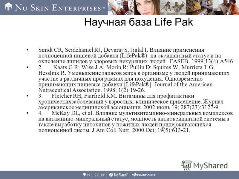 Научная база Life Pak Smidt CR, Seidehamel RJ, Devaraj S, Jialal I. Влияние применения полноценной пищевой добавки (LifePak®) на оксидантный статус и на окисление липидов у здоровых некурящих людей. FASEB. 1999;13(4):A546. 2. Kaats G R; Wise J A; Mor