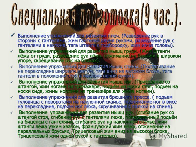 Выполнение упражнений для развития плеч. (Разведение рук в стороны с гантелями, жим гантелей двумя руками, разведение рук с гантелями в наклоне, тяга штанги к подбородку, жим из-за головы). Выполнение упражнений для развития плеч. (Разведение рук в с