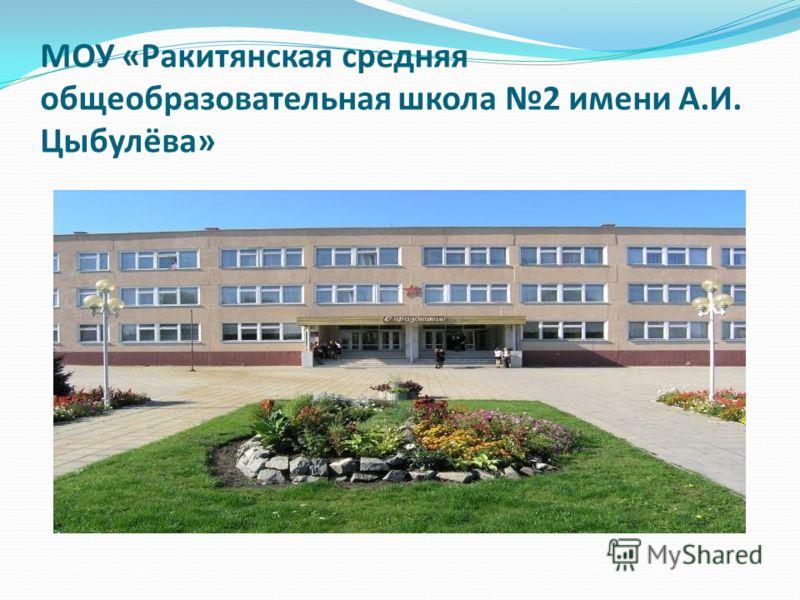 МОУ «Ракитянская средняя общеобразовательная школа 2 имени А.И. Цыбулёва»