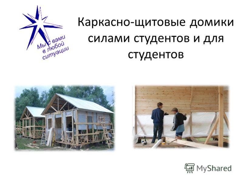 Каркасно-щитовые домики силами студентов и для студентов