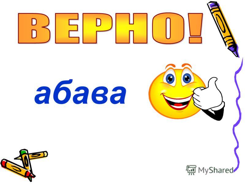 абава