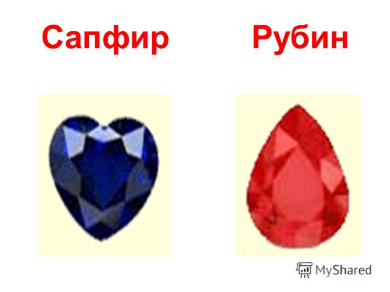 Сапфир Рубин