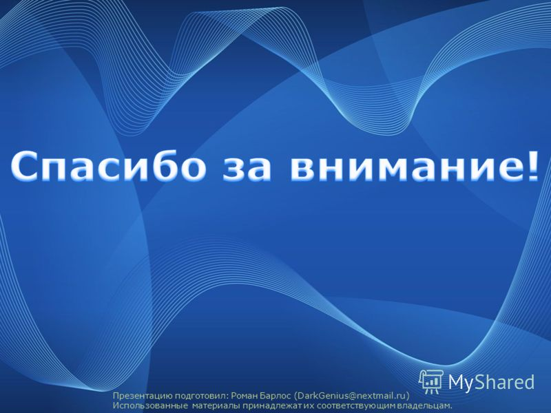 Презентацию подготовил: Роман Барлос (DarkGenius@nextmail.ru) Использованные материалы принадлежат их соответствующим владельцам.