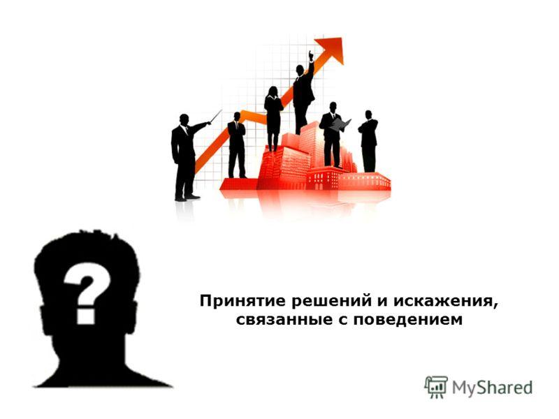 Принятие решений и искажения, связанные с поведением