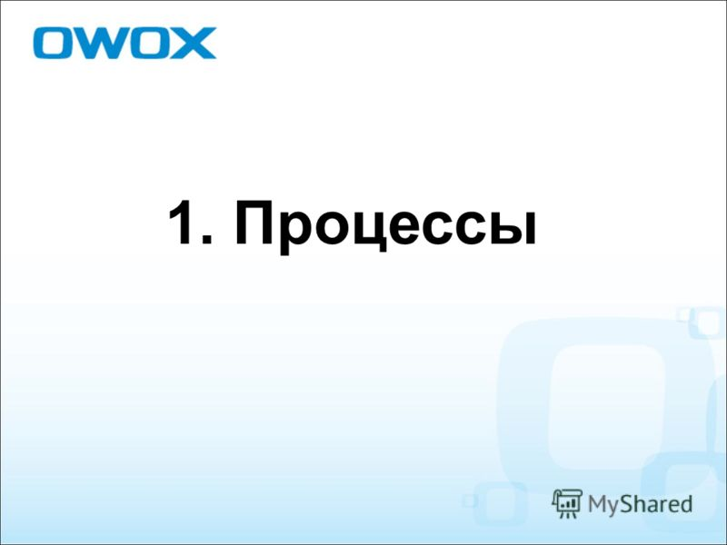 1. Процессы