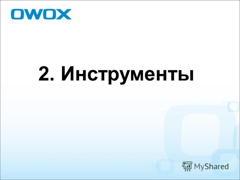 2. Инструменты