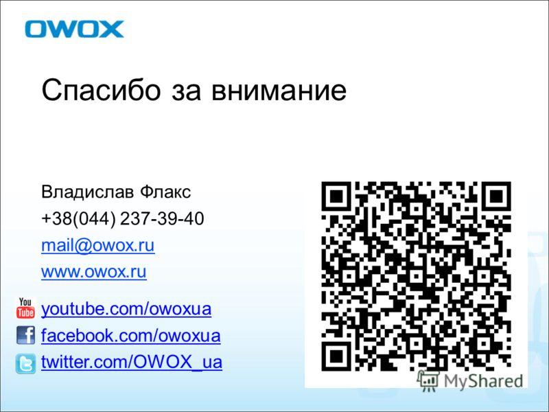 Спасибо за внимание Владислав Флакс +38(044) 237-39-40 mail@owox.ru www.owox.ru youtube.com/owoxua facebook.com/owoxua twitter.com/OWOX_ua