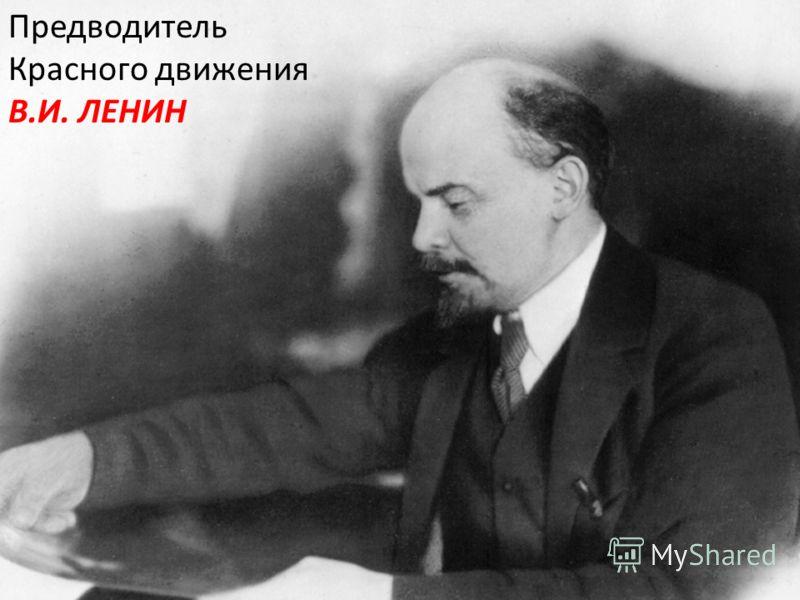 Предводитель Красного движения В.И. ЛЕНИН