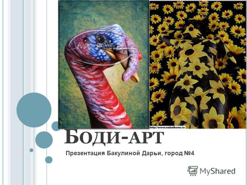 Б ОДИ - АРТ Презентация Бакулиной Дарьи, город 4