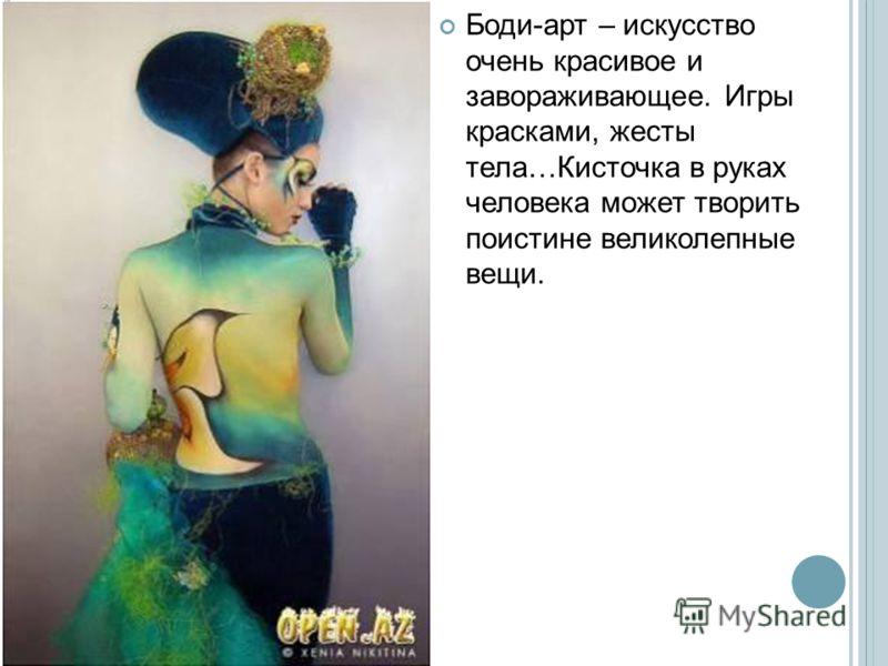 Боди-арт – искусство очень красивое и завораживающее. Игры красками, жесты тела…Кисточка в руках человека может творить поистине великолепные вещи.