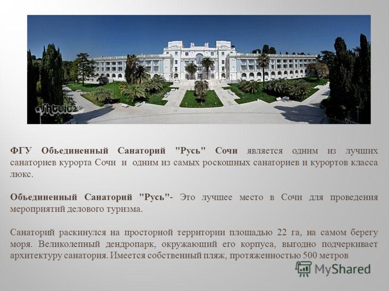 ФГУ Объединенный Санаторий