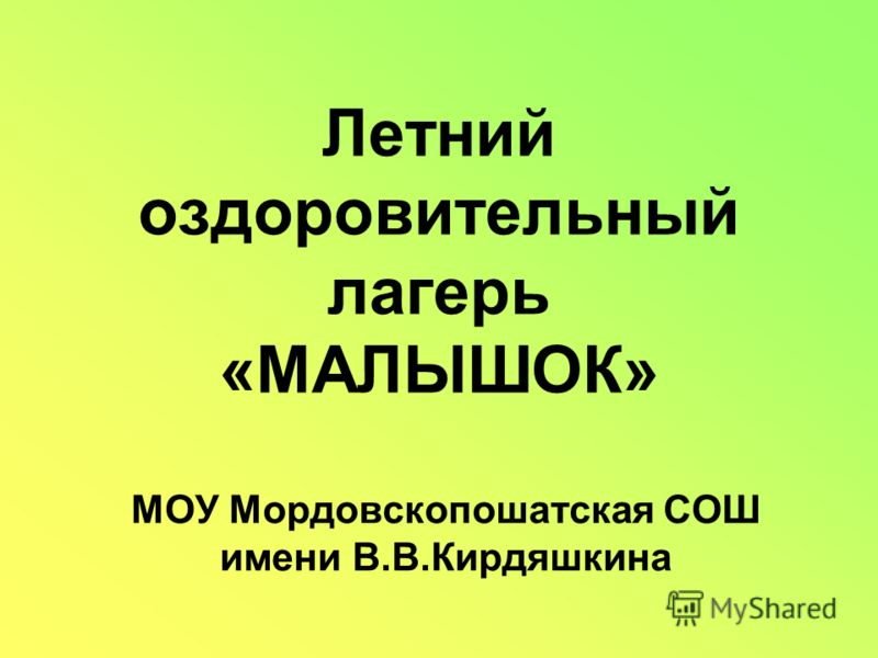 Летний оздоровительный лагерь «МАЛЫШОК» МОУ Мордовскопошатская СОШ имени В.В.Кирдяшкина