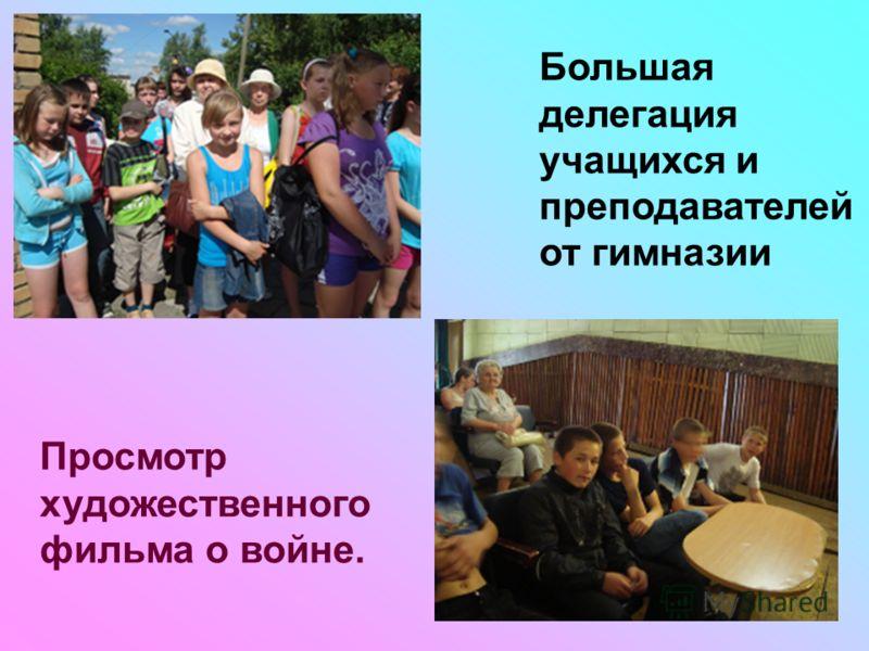 Большая делегация учащихся и преподавателей от гимназии Просмотр художественного фильма о войне.