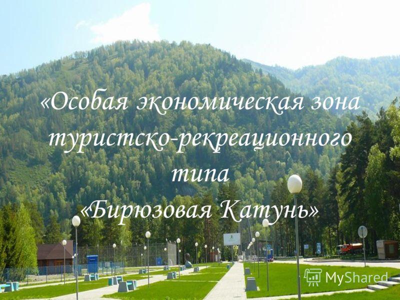 «Особая экономическая зона туристско-рекреационного типа «Бирюзовая Катунь»