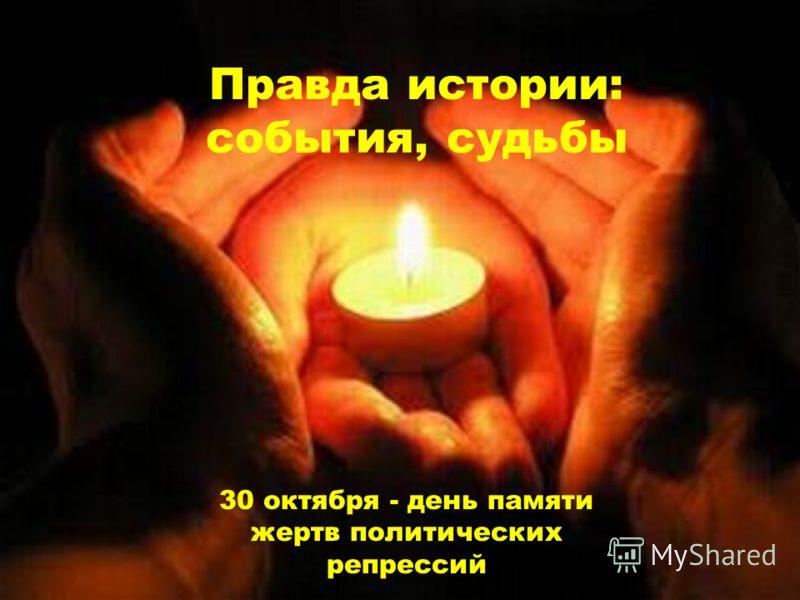 Правда истории: события, судьбы 30 октября - день памяти жертв политических репрессий