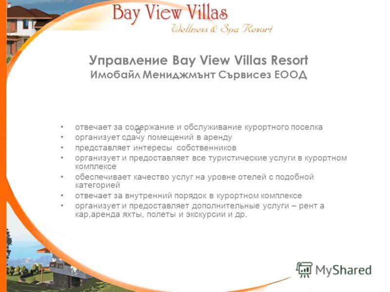 Управление Bay View Villas Resort Имобайл Мениджмънт Сървисез ЕООД отвечает за содержание и обслуживание курортного поселка организует сдачу помещений в аренду представляет интересы собственников организует и предоставляет все туристические услуги в