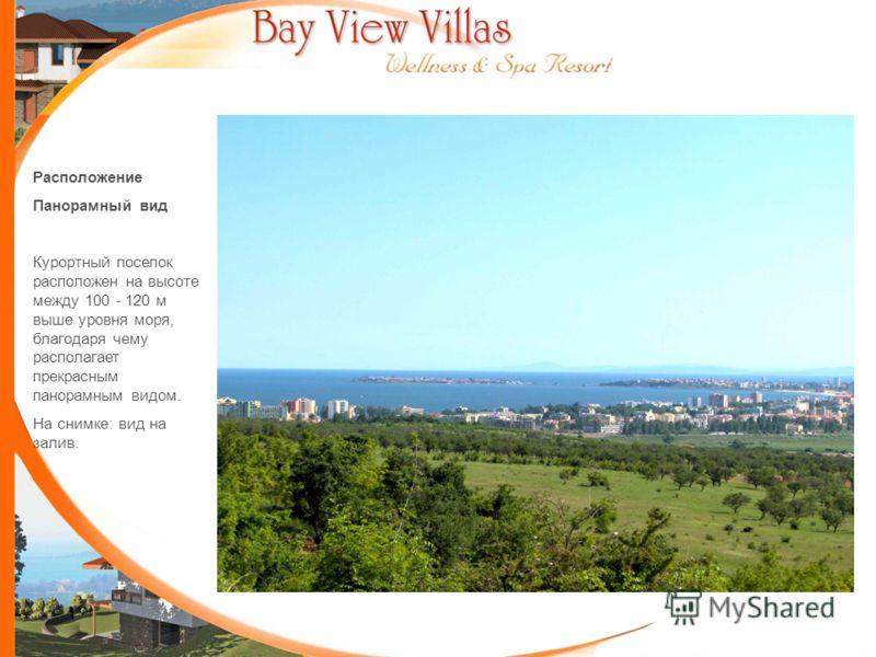 Расположение Панорамный вид Курортный поселок расположен на высоте между 100 - 120 м выше уровня моря, благодаря чему располагает прекрасным панорамным видом. На снимке: вид на залив.