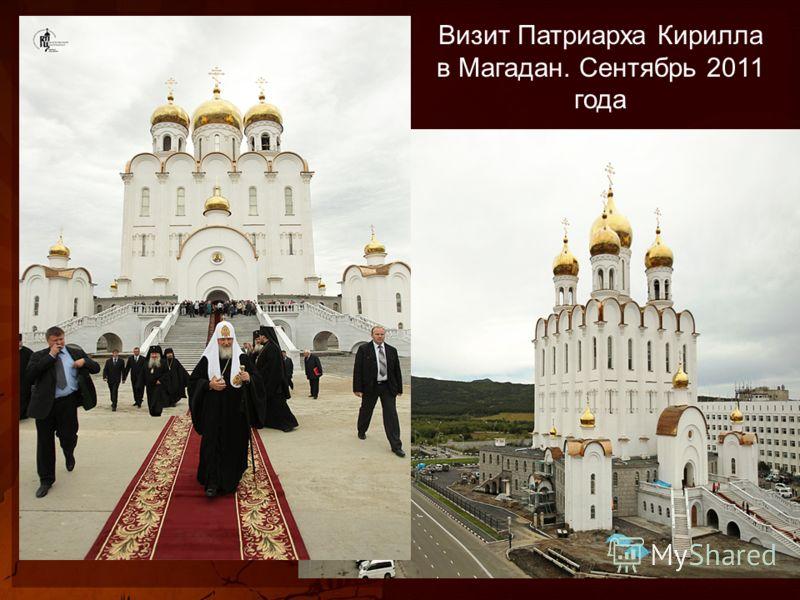 Визит Патриарха Кирилла в Магадан. Сентябрь 2011 года