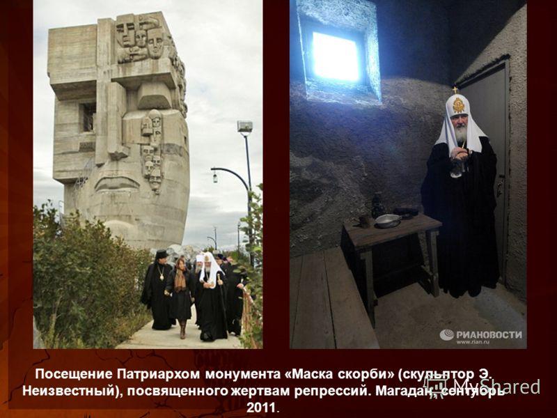 Посещение Патриархом монумента «Маска скорби» (скульптор Э. Неизвестный), посвященного жертвам репрессий. Магадан, сентябрь 2011.