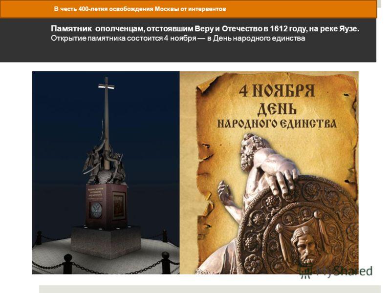Памятник о полченцам, отстоявшим Веру и Отечество в 1612 году, на реке Яузе. Открытие памятника состоится 4 ноября в День народного единства В честь 400-летия освобождения Москвы от интервентов
