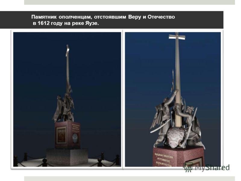 Памятник ополченцам, отстоявшим Веру и Отечество в 1612 году на реке Яузе.