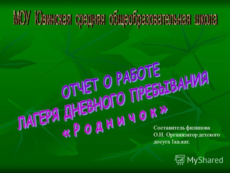 Составитель филипова О.И. Организатор детского досуга 1кв.кат.