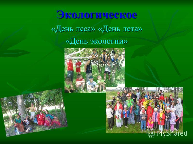 Экологическое «День леса» «День лета» «День экологии»