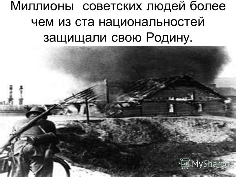 Миллионы советских людей более чем из ста национальностей защищали свою Родину.