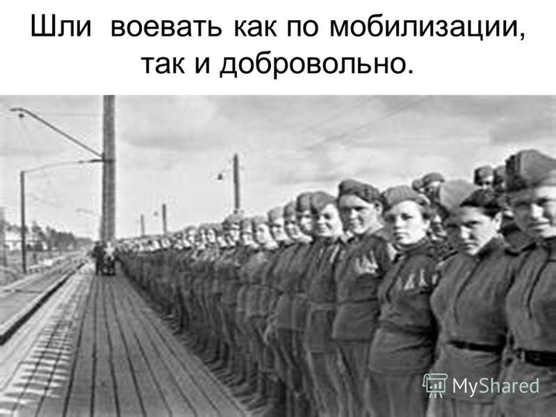 Шли воевать как по мобилизации, так и добровольно.