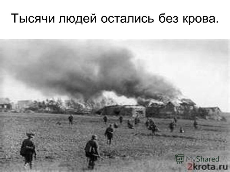 Тысячи людей остались без крова.