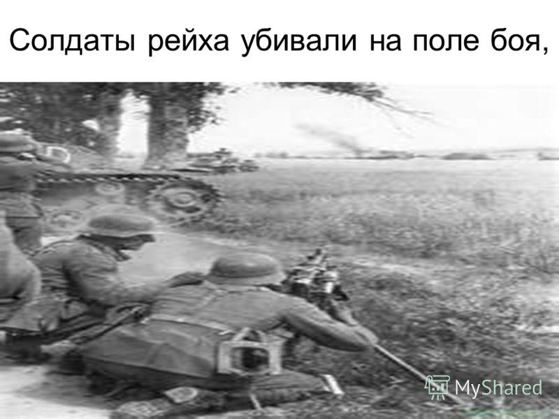Солдаты рейха убивали на поле боя,
