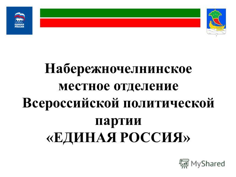 Набережночелнинское местное отделение Всероссийской политической партии «ЕДИНАЯ РОССИЯ»