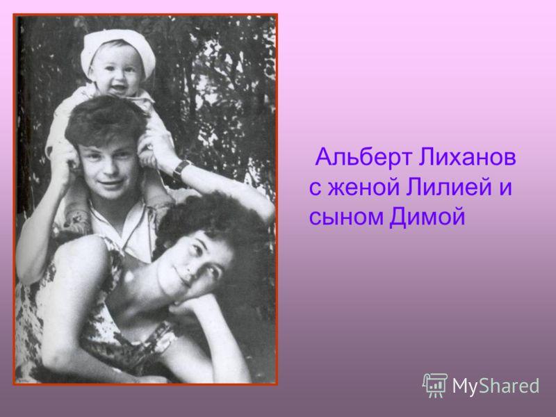 Альберт Лиханов с женой Лилией и сыном Димой