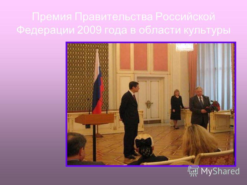 Премия Правительства Российской Федерации 2009 года в области культуры