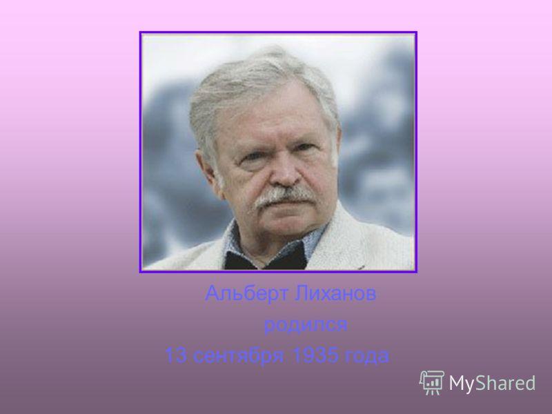 Альберт Лиханов родился 13 сентября 1935 года