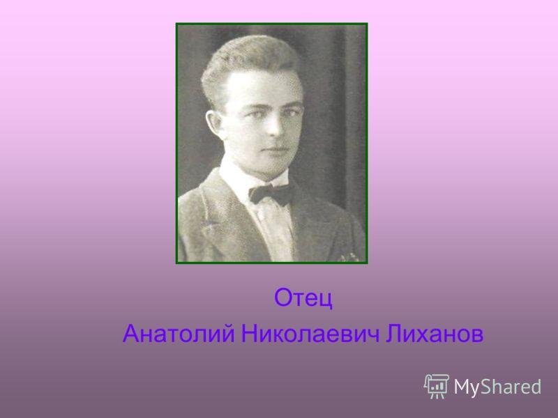 Отец Анатолий Николаевич Лиханов
