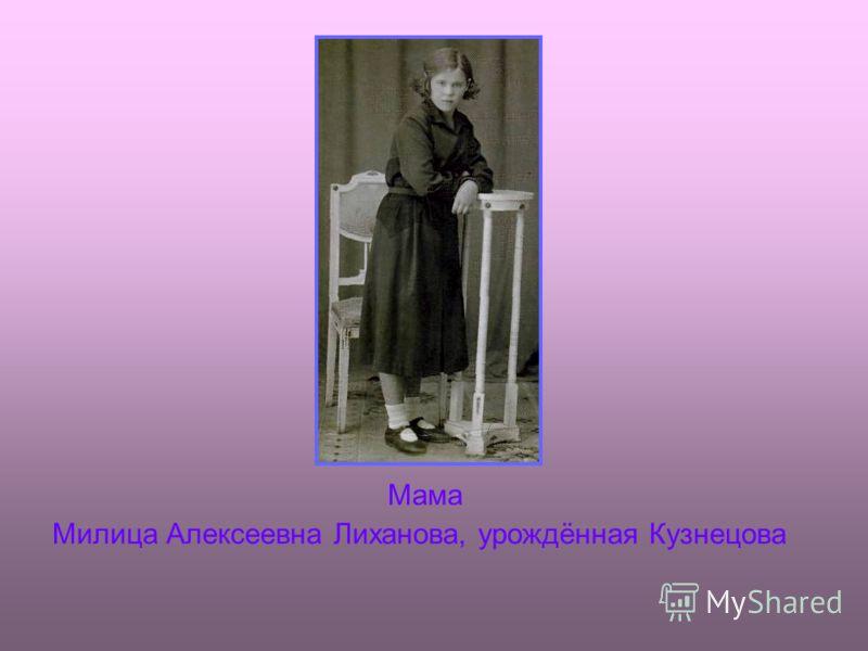 Мама Милица Алексеевна Лиханова, урождённая Кузнецова