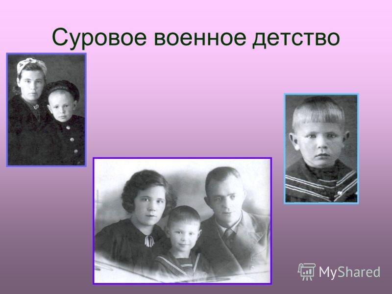 Суровое военное детство