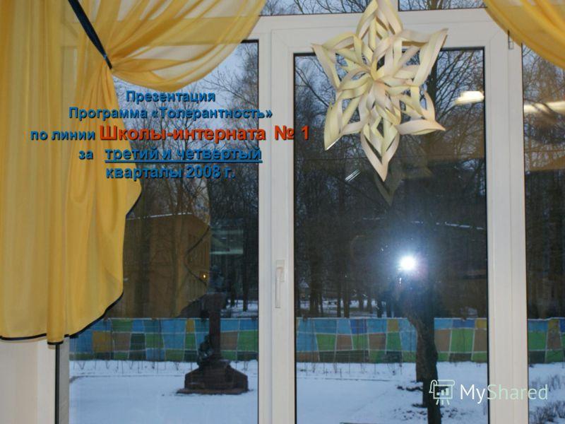 Презентация Программа «Толерантность» по линии Школы-интерната 1 за третий и четвертый кварталы 2008 г.