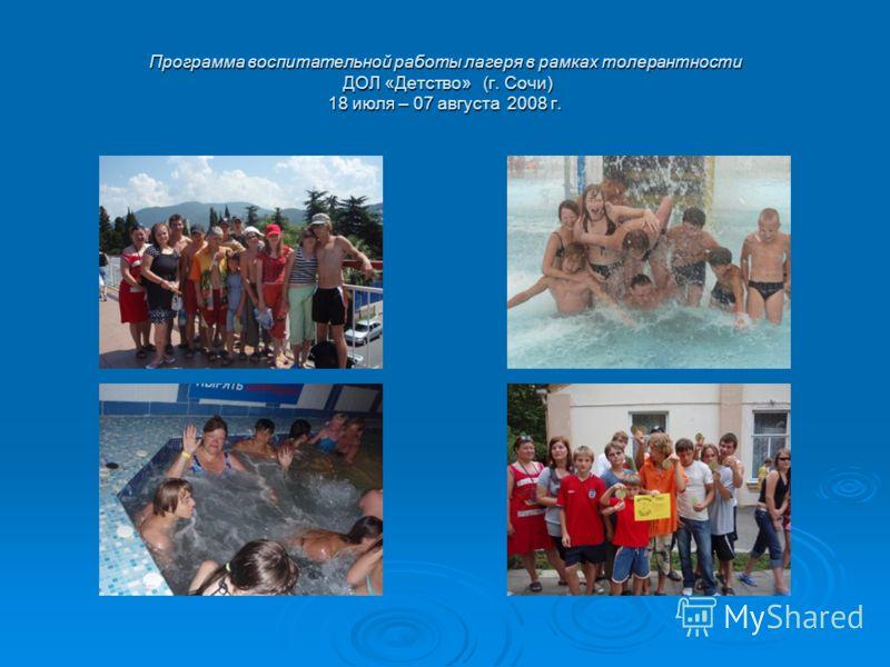 Программа воспитательной работы лагеря в рамках толерантности ДОЛ «Детство» (г. Сочи) 18 июля – 07 августа 2008 г.