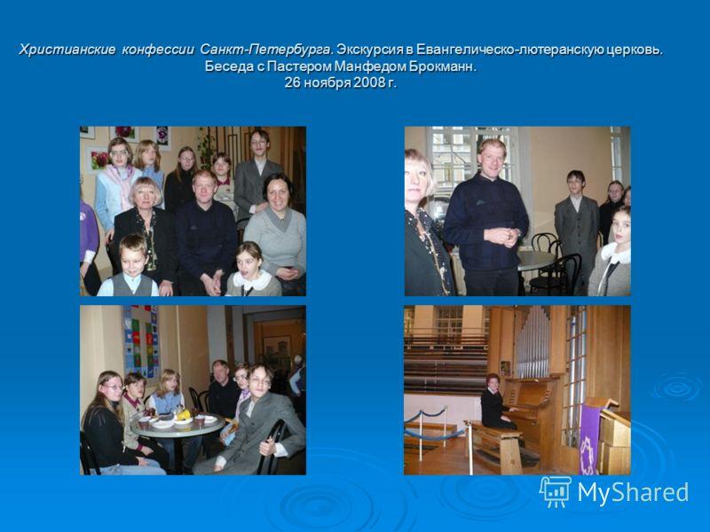 Христианские конфессии Санкт-Петербурга. Экскурсия в Евангелическо-лютеранскую церковь. Беседа с Пастером Манфедом Брокманн. 26 ноября 2008 г.