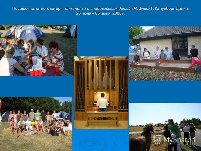 Посещение летнего лагеря для слепых и слабовидящих детей «Рефнес» Г. Калунборг, Дания. 26 июня – 05 июля 2008 г.